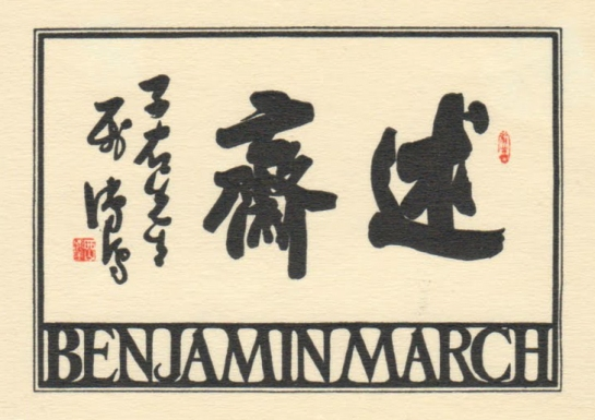 Ex Libris of Benjamin March